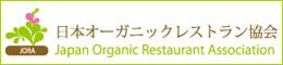 日本オーガニックレストラン協会